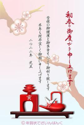 梅枝と正月のお屠蘇の和風デザイン|寅年の年賀状