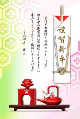 祝箸の謹賀新年とお屠蘇の和風デザイン 寅年の年賀状