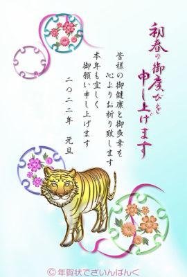 輝く虎と和柄雪輪紋様の和風デザイン|寅年の年賀状