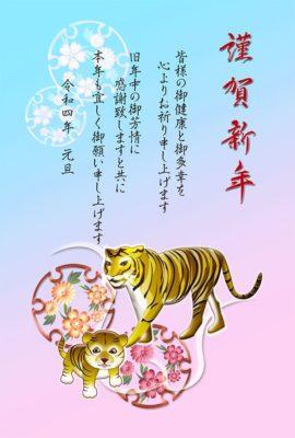 年賀状ダウンロード素材|template-24