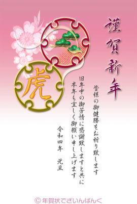 年賀状ダウンロード素材|template-26