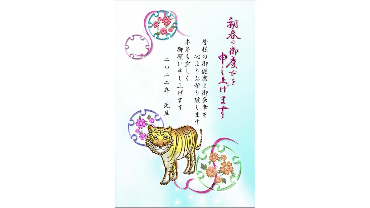 年賀状ダウンロード素材|nenngajyou-23