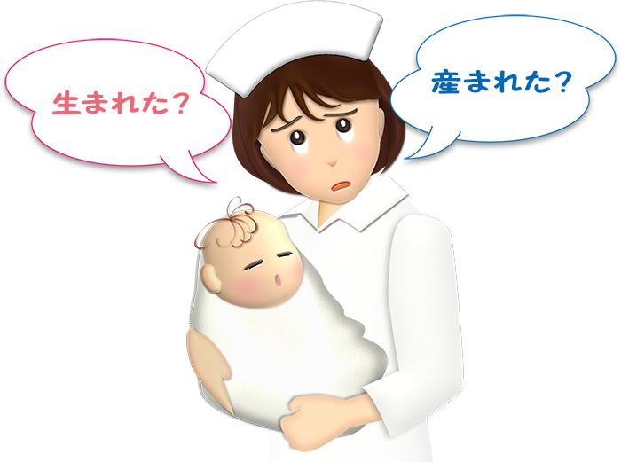 「生まれる」か「産まれる」か?のイメージ