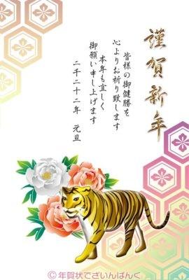 年賀状ダウンロード素材|template-55