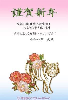 虎の線画と牡丹の花の和風デザイン|寅年の年賀状