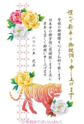 虎とカラフルな牡丹 寅2022イラスト年賀状