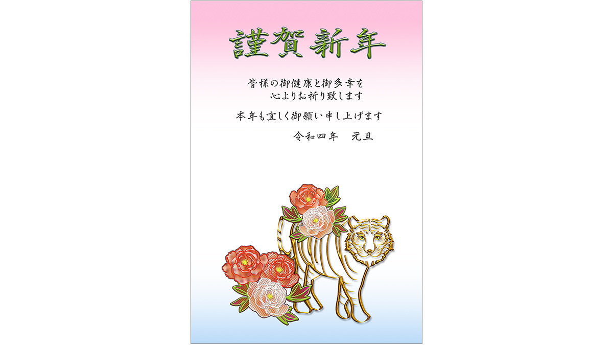 年賀状ダウンロード素材|nenngajyou-56