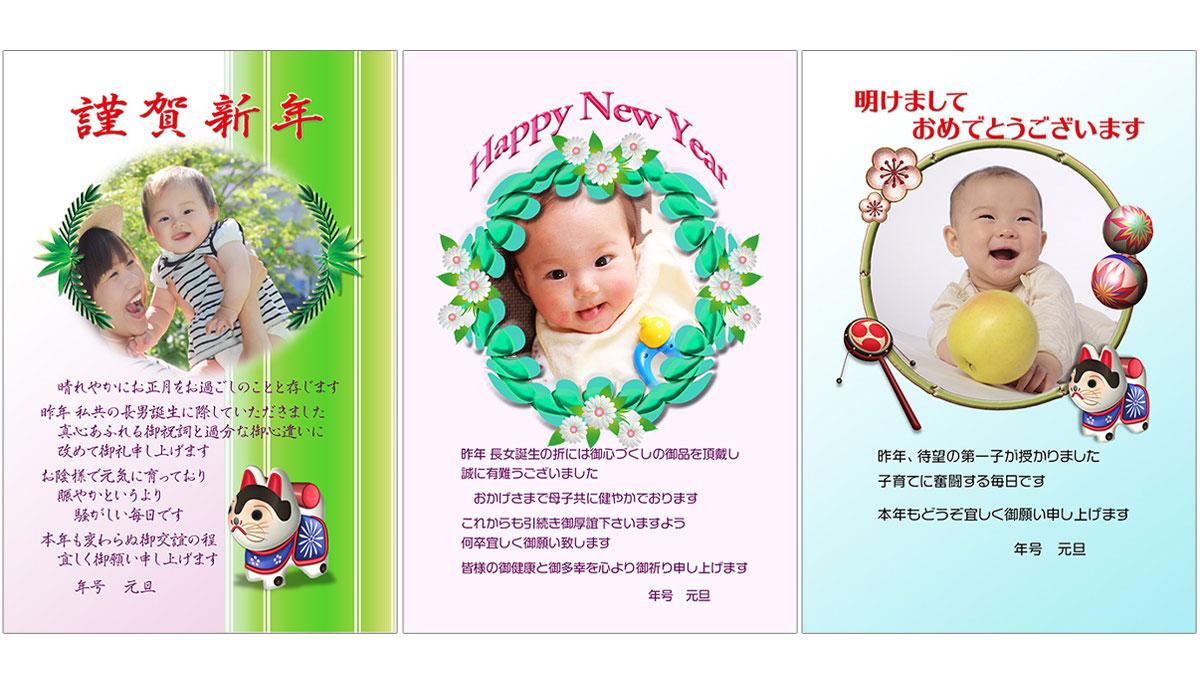 出産報告の年賀状マニュアル