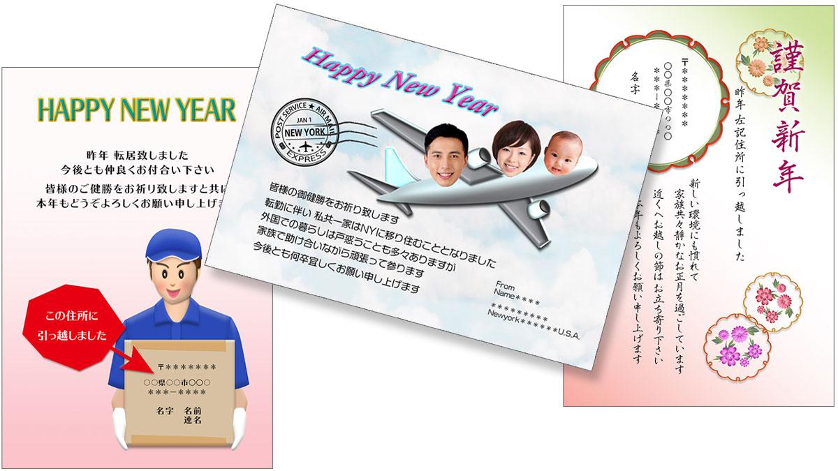 年賀状で引っ越しを報告マニュアル|デザイン・文例・マナー