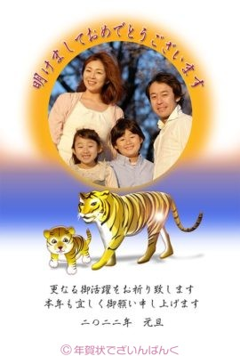 虎の親子と初日の出のフォトフレーム