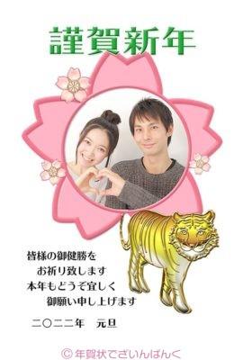 虎と桜の花型のフォトフレーム