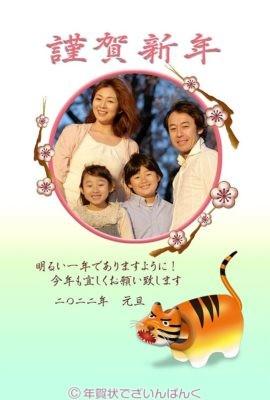 張子の虎と梅の花のフォトフレーム