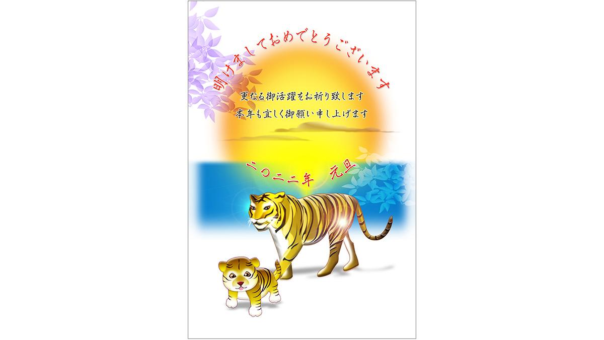 年賀状ダウンロード素材 template-42
