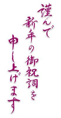 漢字仮名交じり賀詞イメージ