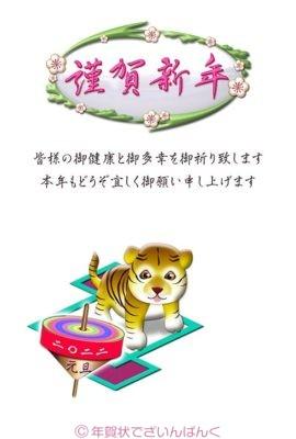 年賀状ダウンロード素材 template-58