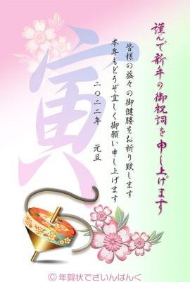 花と独楽と寅の文字の和風デザイン 寅2022イラスト年賀状