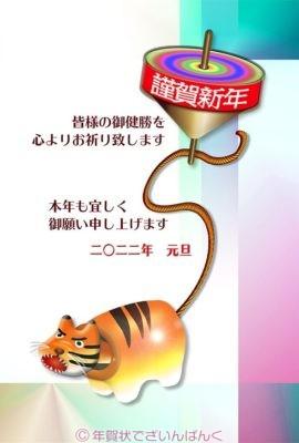 張子の虎と独楽のユニークなデザイン|寅年の年賀状