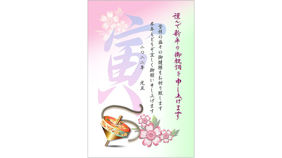 年賀状ダウンロード素材 nenngajyou-59