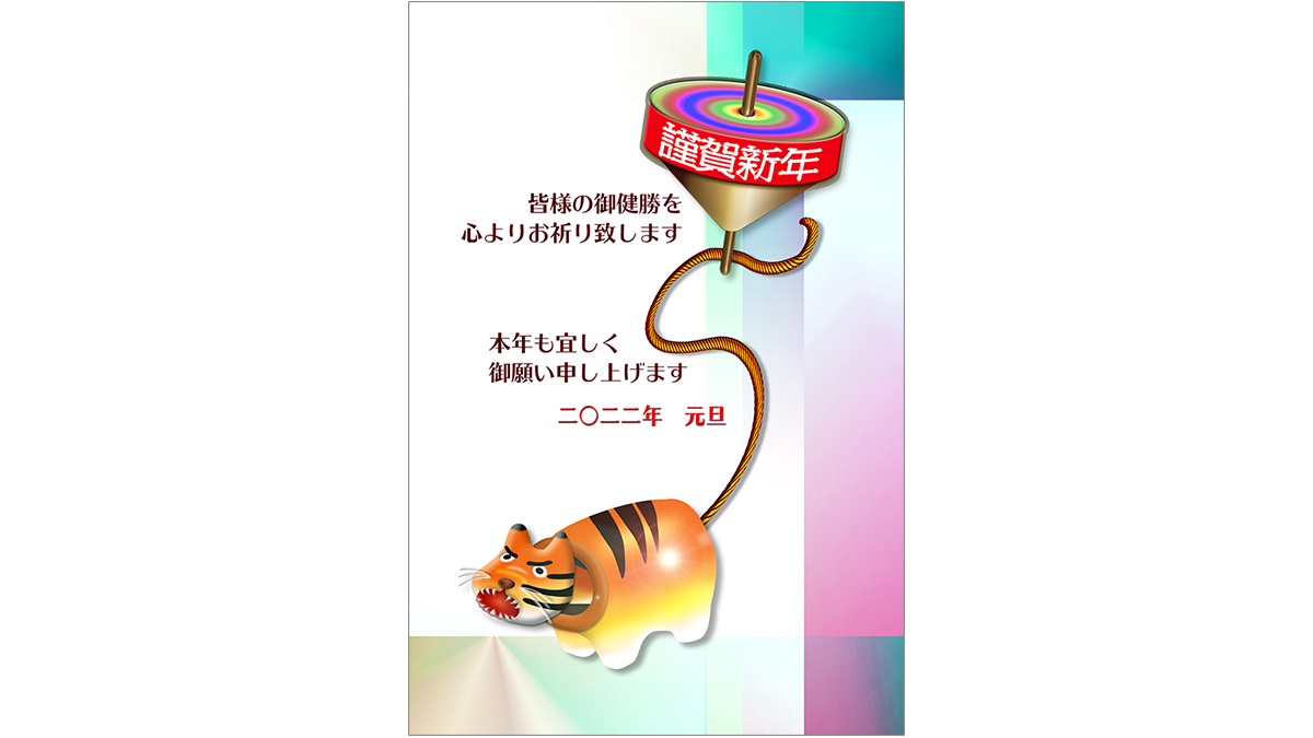 年賀状ダウンロード素材|nenngajyou-61
