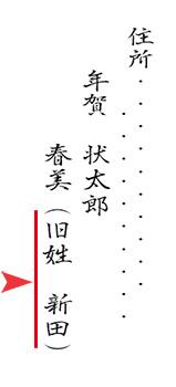 結婚報告年賀状の差出人連名の書き方