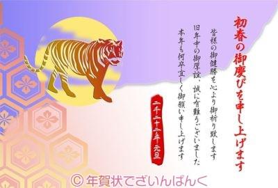 亀甲模様と月と虎の影の和風|寅年の年賀状