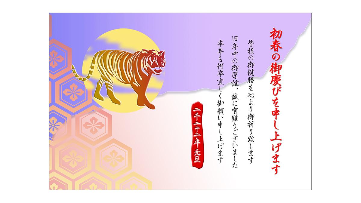 年賀状ダウンロード素材|nenngajyou-44