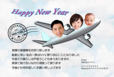 海外赴任を報告する年賀状サンプル