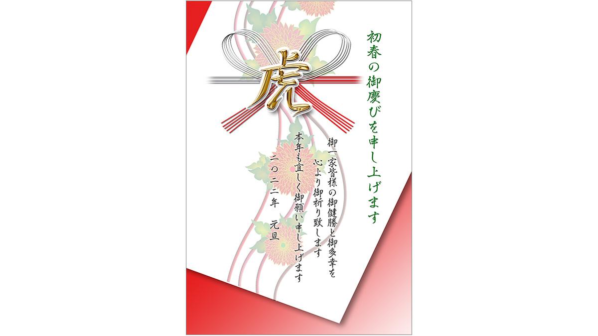 年賀状ダウンロード素材 template-54