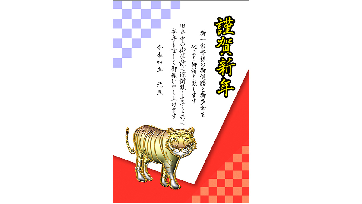 年賀状ダウンロード素材 template-53