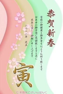 年賀状ダウンロード素材 template-45