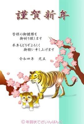 虎の親子と桜の和風デザイン|寅2022イラスト年賀状