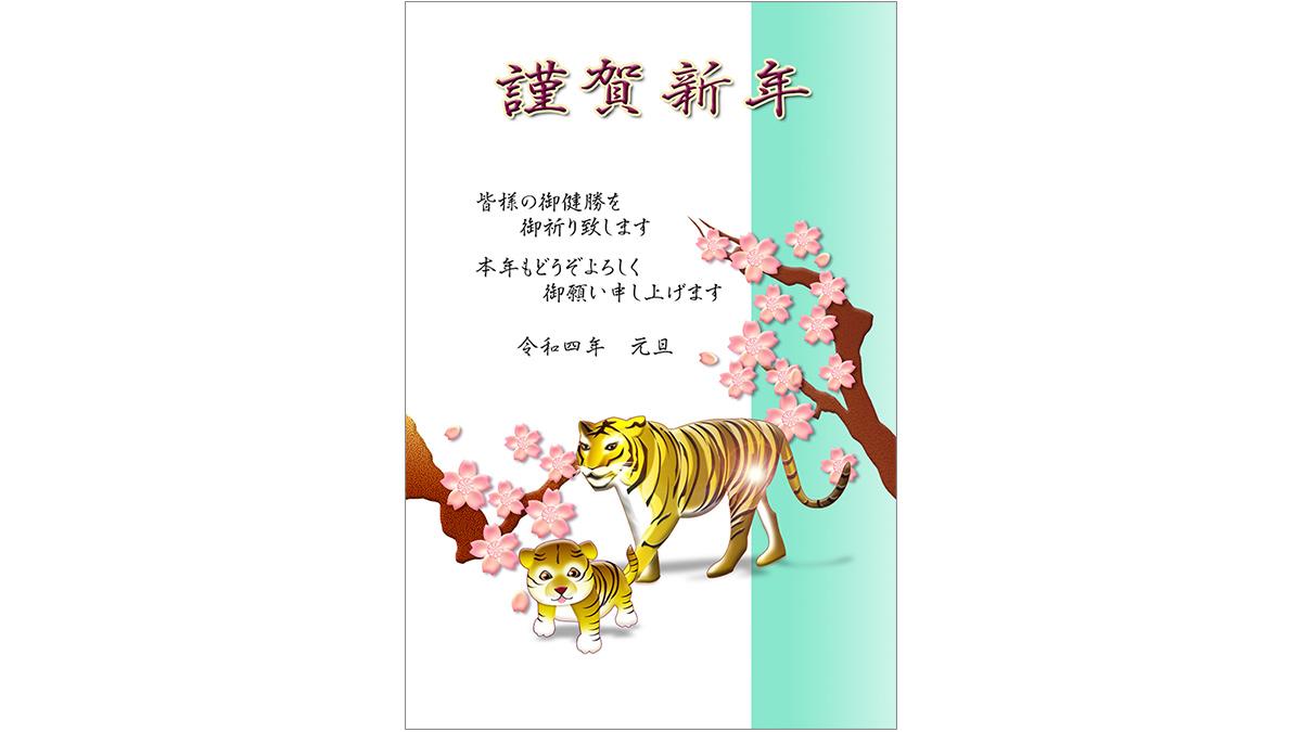 年賀状ダウンロード素材|nenngajyou-46