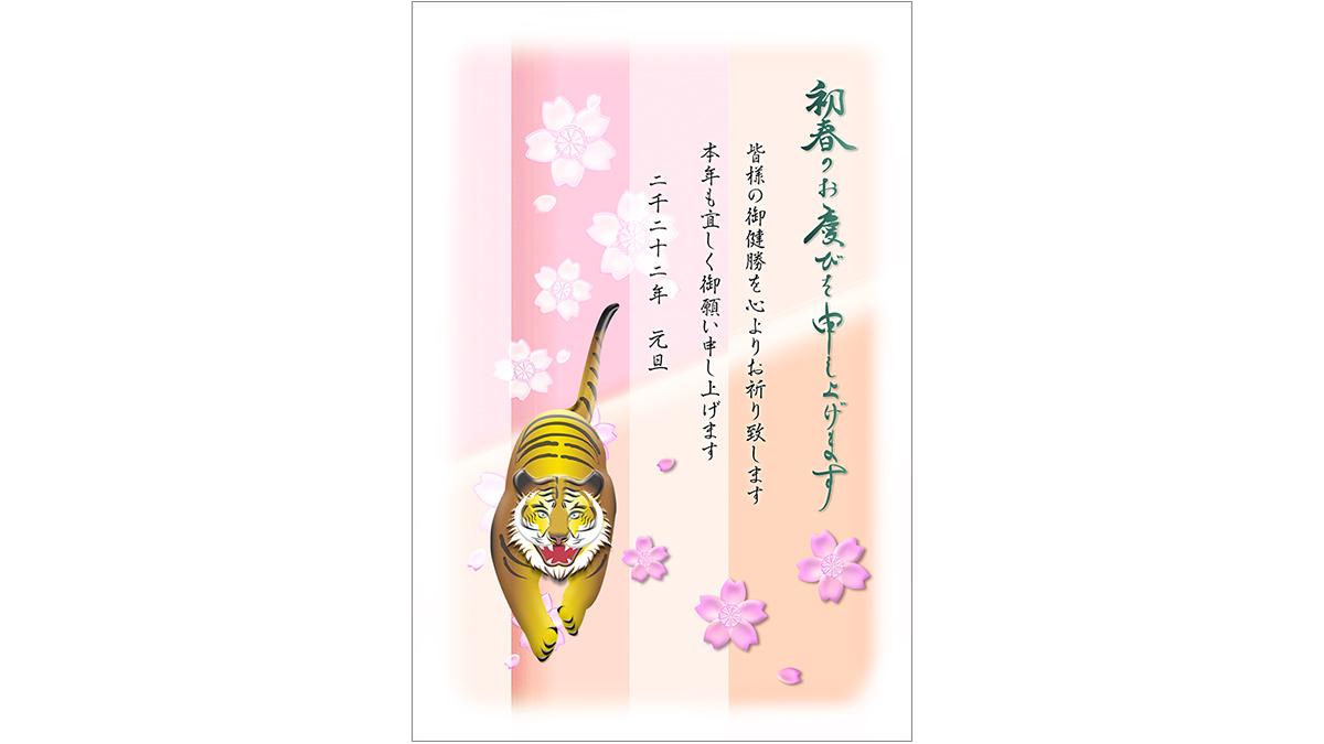 年賀状ダウンロード素材 template-47