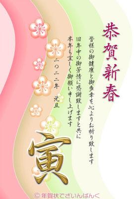 寅の金文字と新春の梅の花|寅年の年賀状