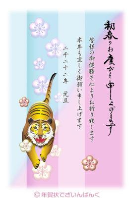 パステルの梅の花と前向きの虎 寅年の年賀状