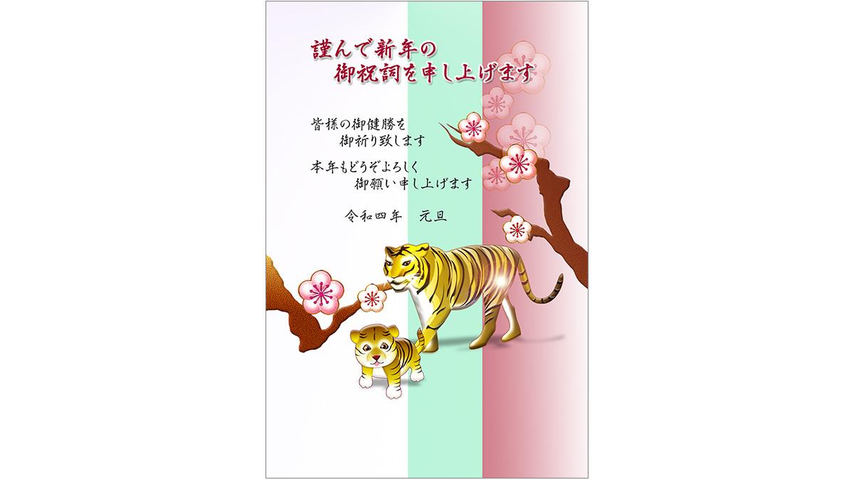 年賀状ダウンロード素材 template-50