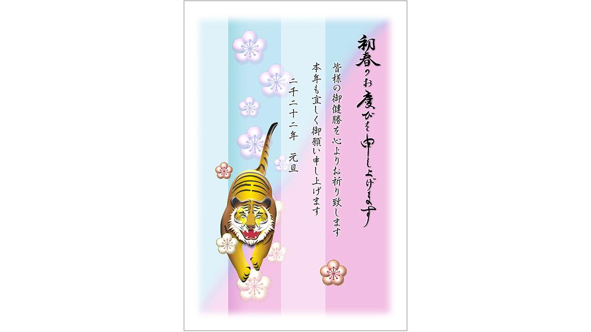 年賀状ダウンロード素材 nenngajyou-51