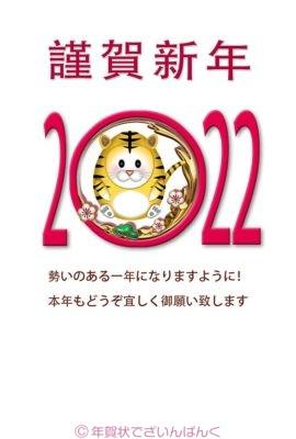 かわいい虎と年号のシンプルなデザイン|寅年の年賀状