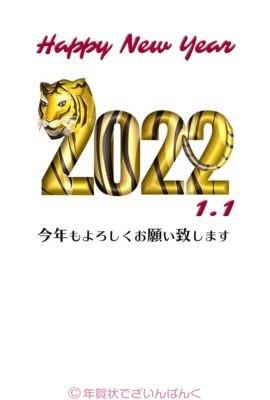 2022を虎にした個性的なデザイン 寅年の年賀状