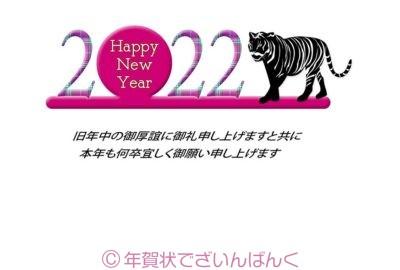 虎のシルエットと年号のシンプルなデザイン|寅年の年賀状