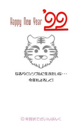 虎の顔マークの超シンプルなデザイン 寅年の年賀状