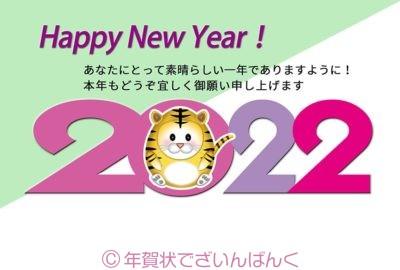2022年号とかわいい虎|寅年の年賀状