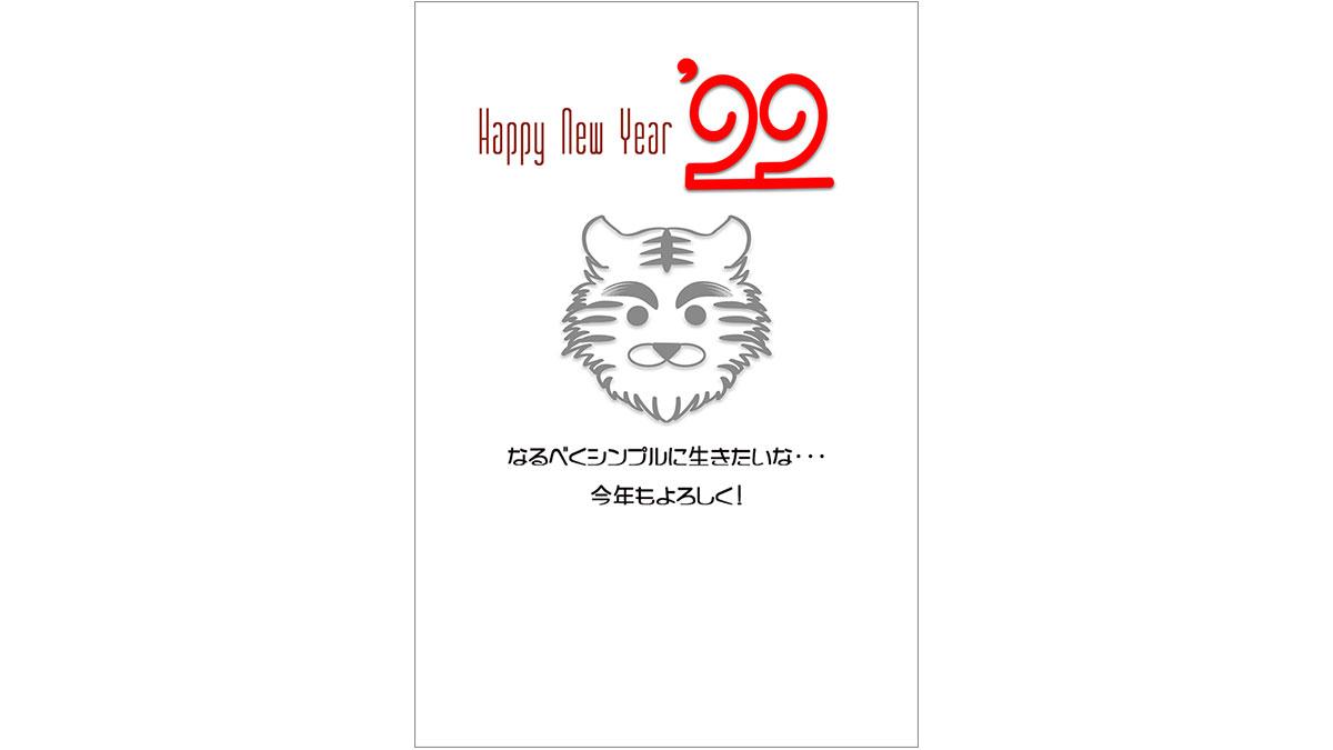 年賀状ダウンロード素材 nenngajyou-148