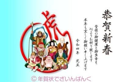 虎の文字に乗った七福神の和風デザイン|寅年の年賀状