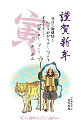 虎と七福神の毘沙門天の男っぽいデザイン|寅年の年賀状