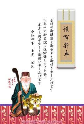 年賀状ダウンロード素材 template-87