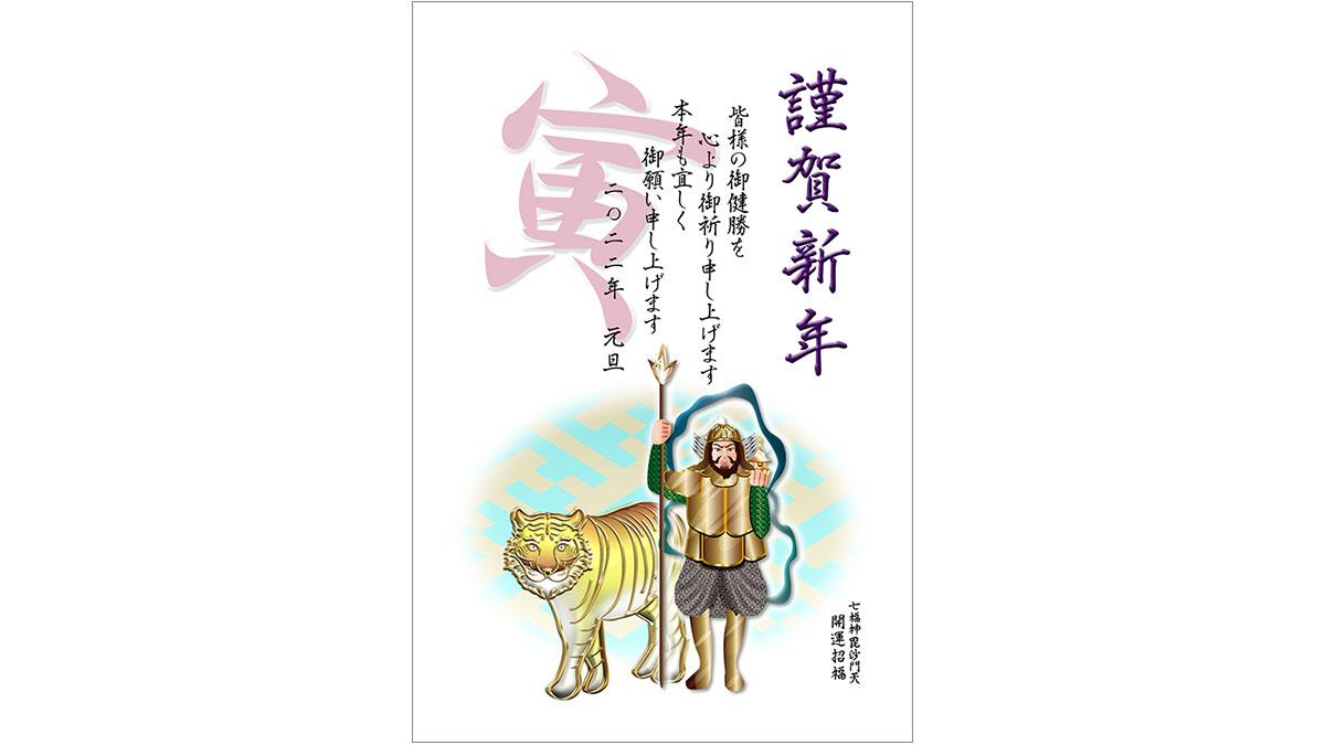 年賀状ダウンロード素材|nenngajyou-82