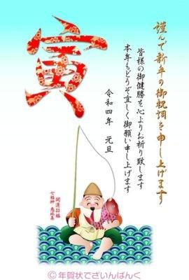 和柄の青海波に座る七福神の恵比寿|寅年の年賀状