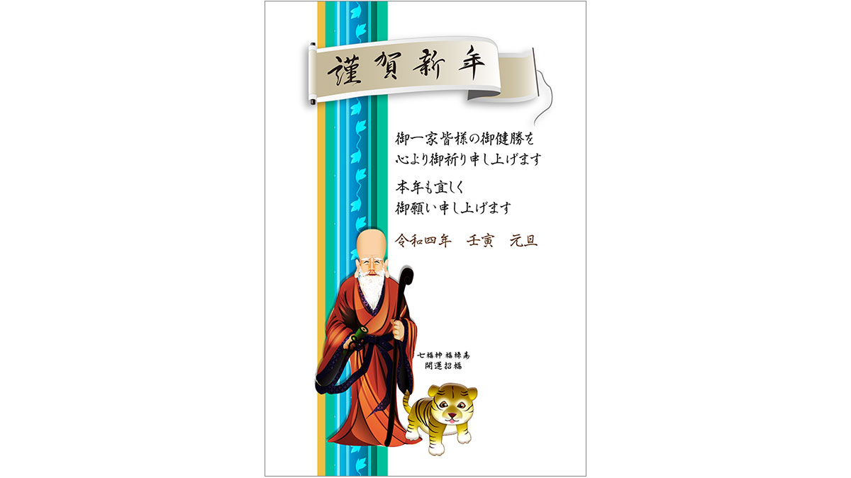 年賀状ダウンロード素材 nenngajyou-86
