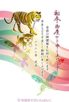 美麗な蝶の舞と虎の親子の和風デザイン 寅年の年賀状